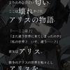 【シノアリス】 -精霊イベント- アリス、もう一人 ※ネタバレ注意