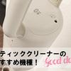 【2016年】おすすめのグッドデザインなスティック掃除機をまとめてみました