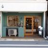 東長崎「Cafe Grass Hopper(カフェ グラスホッパー)」