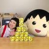 「ちびまる子ちゃん」と大食いタレント・ロシアン佐藤がYouTubeでコラボ!12人前の「清水もつカレー」をぺろりと完食!