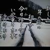 万葉集最終歌「今日降る雪の…」