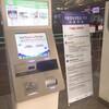 【韓国飛行機】帰りの仁川空港にて!