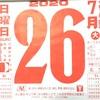 7月26日(日)2020 🌒6月6日