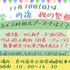 【お知らせ】秋到来!収穫祭の開催だー!!