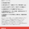 メルカリ活用法  ~コンビニ編~