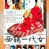 溝口健二『西鶴一代女』(新東宝1952)