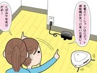 ロボット掃除機を効率的に使う、そして綺麗な部屋をキープする!…にはどうすれば?