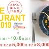 9月3日10時から「フランスレストランウイーク2019」予約開始(予約は一休で)。2.5千円・5千円・8千円であの有名レストランの食事ができちゃいます。