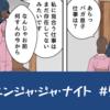 【1ページ漫画】ニンジャ・ジャ・ナイト #5