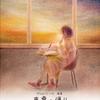 RTsuki個展「東雲の便り」【終了しました】