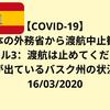 感染症危険情報レベル3のスペイン・バスク州~日曜日明け3月16日の外出とオンライン授業の状況~