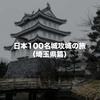 埼玉県内の日本100名城と続日本100名城を完全制覇してきました。