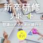 【新卒研修リポート】怒涛のデザイナー修行! in金沢