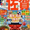 【激安】佐賀のグルメツアーが1泊2日で1万5000円!【19名限定】