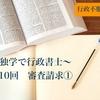 〜独学で行政書士〜 第10回 審査請求①