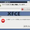 xfceのファイルマネージャでNTFSディスクのファイルをゴミ箱に入れる
