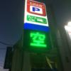 架空キラキラ女子日記『素敵な空!~東京カレンダーリターンズ 綾菜、30歳』