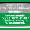 第130回  音楽ビデオでは「リリック・ビデオ」につづき「オーディオ・オンリー」というジャンルのYouTube動画にも、いよいよ「映像の新たな波」が来てしまった!我々は追いつけるのか?…な心配と期待を込めての、毎日23:30に更新する【川村ケンスケの「音楽ビデオってほんとに素晴らしいですね」】