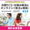 【ココナラ】スキルを販売するためのマーケットを提供する優れたアプリ