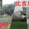 日本一の秘境駅「小幌駅」&異様な珍駅「北吉原駅」をめぐる旅【2019夏の北海道12】