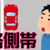 路側帯とは?白線や点線などのルールの違い 車道外側線や路肩は?