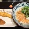 丸亀製麺ランチ