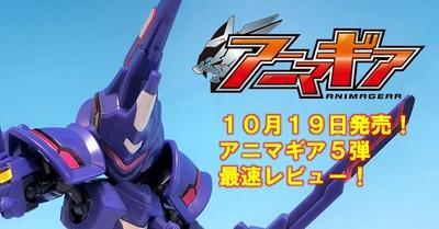 10月19日発売!!アニマギア5弾『真ムサシ』製品版レビュー!!