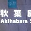秋葉原駅 喫煙所