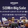 Amazonブラックフライデー&サイバーマンデー