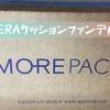 韓国コスメ Qoo10でお得にHERAクッションファンデを購入しました