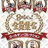「全ての日本人が遺族だ」『8時だョ!全員集合』DVD鑑賞記