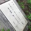 万葉歌碑を訪ねて(その207)―京都府城陽市寺田 正道官衙遺跡公園 №12―