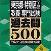 元キャリア官僚が、アラサーニートを使って誰でも公務員試験に合格できることを証明する記録(その7・東京都の専門記述試験対策)