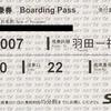 SKY007便 スカイマーク搭乗券