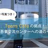 Teens Cafeの拠点―つくば市吾妻交流センターの場所を写真つきで紹介!