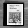 【書評】『スマホが脳を「破壊」する  著者: 川島隆太』最新研究が明らかにした衝撃の事実