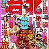 2016年度新着図書9(10月)・「るるぶ台北2017」「まっぷる台湾2017」「トリコガイド台湾」