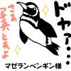 【家族連れ・人ごみ苦手でも!】東京スカイツリー観光の後は「すみだ水族館」がおすすめ!