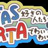 【イベント告知】TAS好きの人たちがRTAでわいわいする