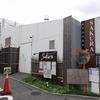 美しき地名 第121弾-1 「染井-4(東京都・豊島区)」