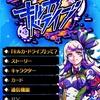 3DSの完全新作カードゲーム!「キルカ・ドライブ」がついに6月3日配信決定!