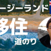ニュージーランドに永住してみた。(動画付き)