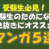 【受験生必見】受験のためになる&息抜きにオススメの漫画5選!