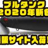 【レイドジャパン】人気再熱中のルアー「ブルタンク 2020年新色」通販サイト入荷!