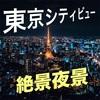 【東京の絶景夜景】六本木ヒルズ・東京シティビューからの東京夜景