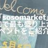 【草加】草加で最も盛り上がるイベント「sosomarket」をご紹介します!