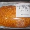 「ファミリーマート」(バイパス宮里店)の「チーズカレードーナツ」 125円