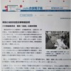 韓国の歴史認識は『赤旗』のプロパガンダが用いられていた。