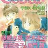 Cobalt 1998年4月号