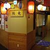 鮨竜 狸小路店(Sushi-Tatsu)/ 札幌市中央区南2条西5丁目 東宝プラザビル1F HUGイート内